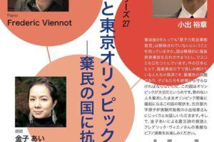 福島事故と東京オリンピック|棄民の国に抗う