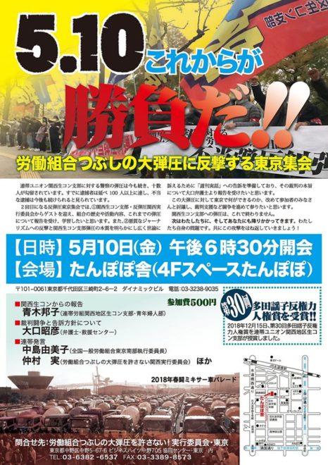 関生労組支援・労働組合つぶしの大弾圧に反撃する東京集会