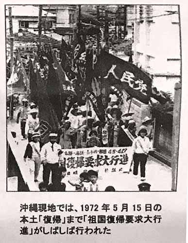 沖縄現地では、1972年5月15日の本土「復帰」まで「祖国復帰要求大行進」がしばしば行われた
