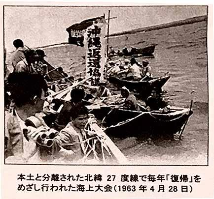 本土と分離された北緯27度線で毎年「愎帰」を めざし行われた海上大会(1963年4月28日)