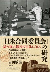 「日米合同委員会」の研究/吉田 敏浩