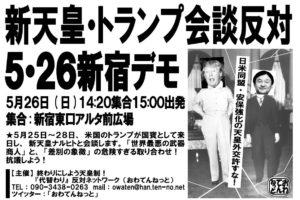 トランプ会談反対 5・26新宿デモ