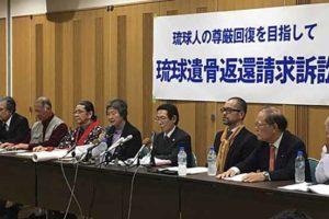 琉球民族の遺骨返還訴訟