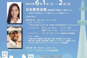 移住者と連帯する全国フォーラム・東京2019