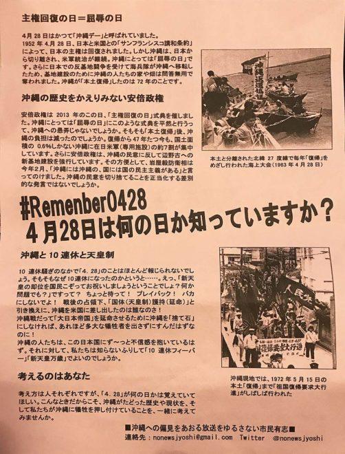 #Remember0428 上野アクション 第一部チラシ
