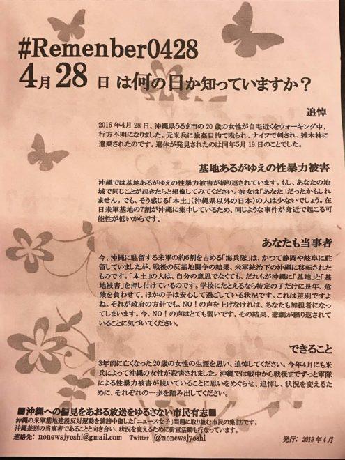 #Remember0428 上野アクション 第二部チラシ
