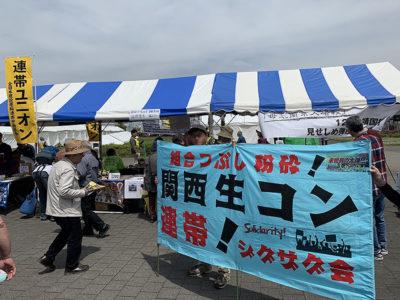 2019.5.3 有明憲法集会にて-関生労組ブースにも激励行動