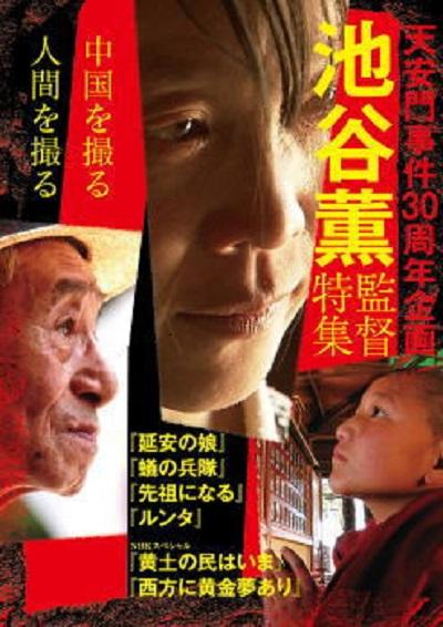 天安門事件30周年企画 池谷薫監督特集