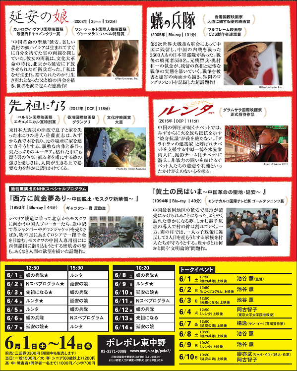 天安門事件30周年企画 池谷薫監督 映画特集