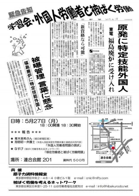 緊急学習会「外国人労働者と被ばく労働」