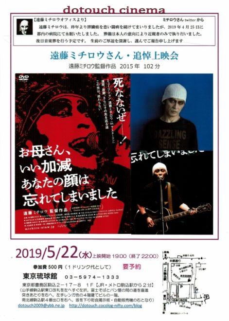 遠藤ミチロウさん・追悼上映会