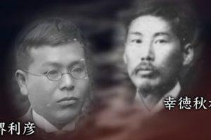 櫻と狆と愛國心 コスモポリタンの心理/堺利彦