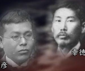 堺利彦・幸徳秋水