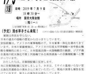 宮古島の軍事基地化反対の集い/大阪