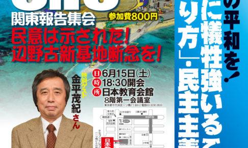 沖縄意見広告運動 関東報告集会 第10期