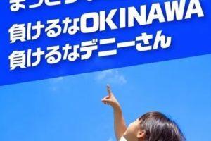 We love OKINAWA-デニー知事・全国キャラバン