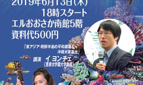 沖縄意見広告運動 関西報告集会 第10期