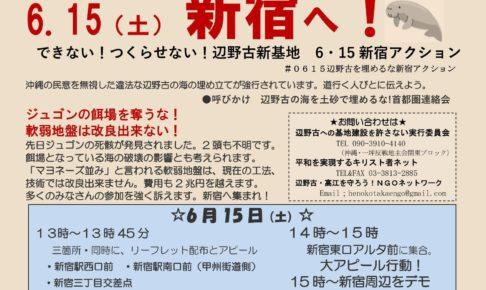 できない!つくらせない!辺野古新基地 2019.6.15新宿アクション