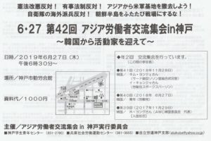 第42回アジア労働者交流集会in神戸