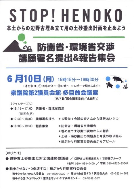 STOP! HENOKO 本土からの辺野古埋め立て用の土砂搬出計画を止めよう