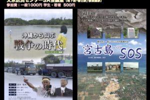 憲法を考える映画の会『沖縄から叫ぶ 戦争の時代』『宮古島からのSOS』