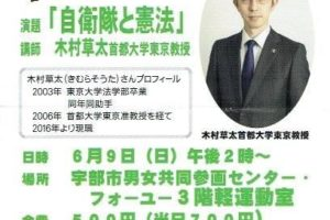 木村草太憲法講演会ー自衛隊と憲法