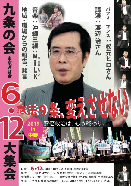九条の会東京 6・12大集会