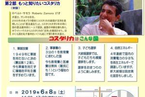 東京集会『大統領から平和憲法を守ったロベルト・サモラ弁護士を招いて』