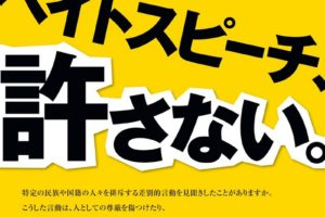 10/6奈良県議会で「ヘイトスピーチ規制意見書」可決!各地でも続こう!