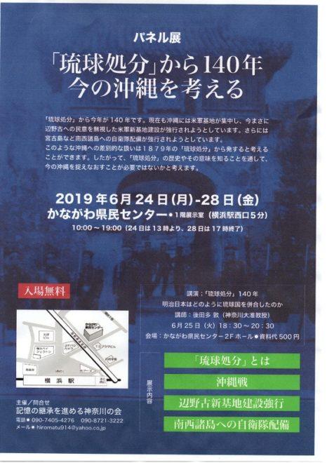 パネル展:「琉球処分」から140年 今の沖縄を考える