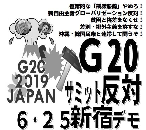 G20サミット反対 6・25新宿デモ