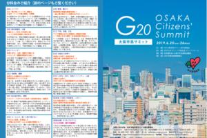 G20大阪市民サミット