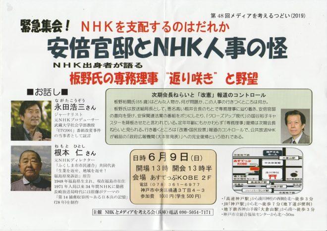 NHKを支配するのはだれか 安倍官邸とNHK人事の怪