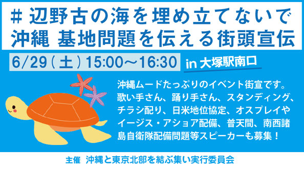 沖縄基地問題を伝える街頭宣伝 東京・大塚
