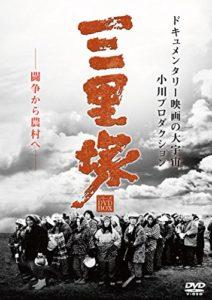 小川プロ三里塚シリーズDVDボックス