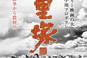1968~73 小川プロ『三里塚』シリーズDVD 予告編