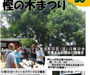三里塚 第3回樫の木まつり