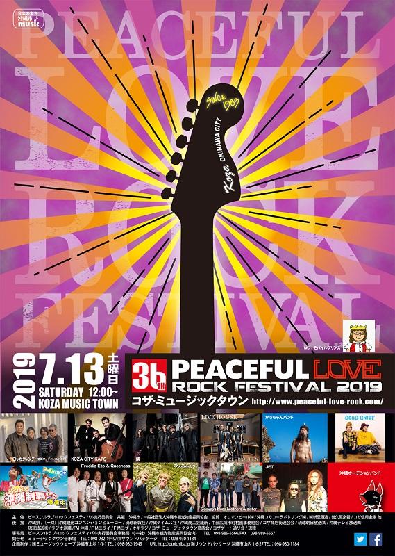 沖縄ピースフルラブ・ロックフェスティバル