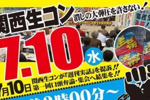 2019/07/10 関西生コン、誹謗中傷記事の「週刊実話」を提訴