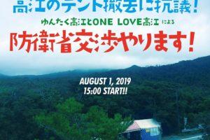 高江のテント撤去に抗議!防衛省交渉
