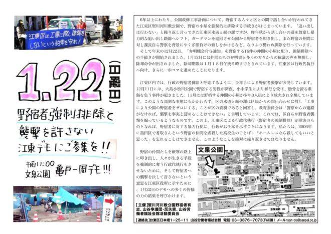 野宿者強制排除と襲撃を許さない江東区デモへ