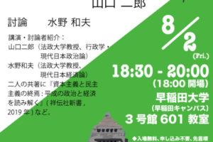 参議院選挙の結果と今後の民主政治 山口二郎・水野和夫