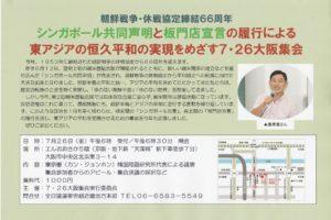 東アジアの恒久平和の実現をめざす7・26大阪集会