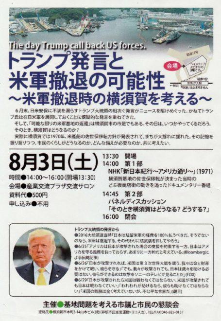 トランプ発言と米軍撤退の可能性~米軍撤退時の横須賀を考える