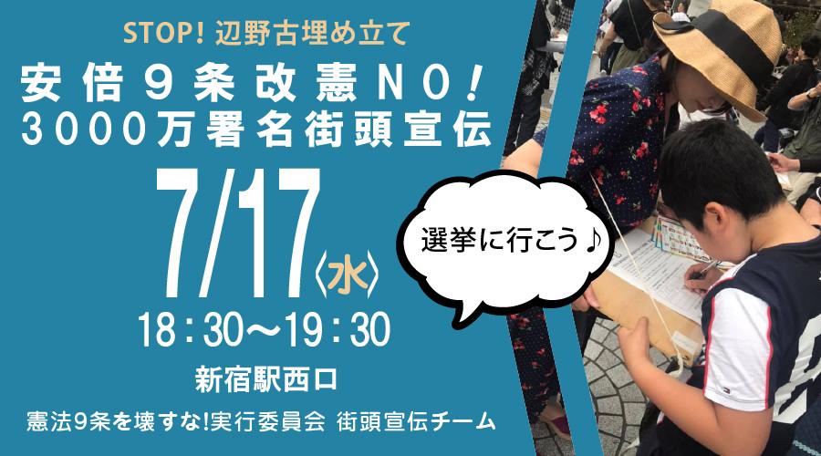 STOP!辺野古埋め立て #選挙に行こう #安倍9条改憲NO #3000万署名 街頭宣伝