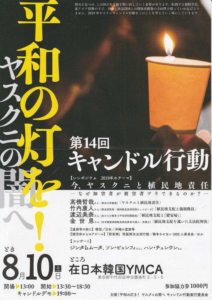 第14回キャンドル行動 平和の灯を!ヤスクニの闇へ