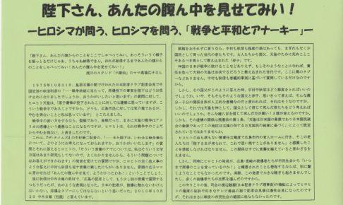 戦争と平和とアナーキー 8・6広島集会