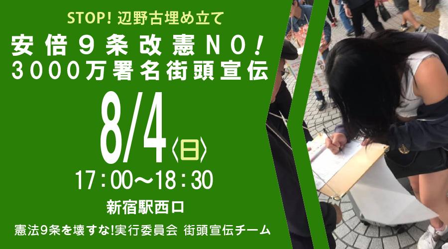 STOP!辺野古埋め立て・安倍9条改憲NO!3000万署名街頭宣伝/新宿