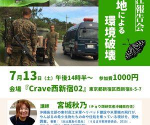 沖縄高江報告会・米軍基地による環境破壊