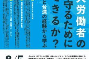 外国人労働者の人権を守るために何ができるか~日本と台湾の経験から学ぶ